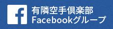 有隣空手倶楽部Facebookグループ