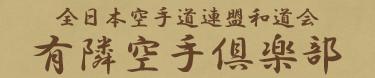 全日本空手道連盟和道会有隣空手倶楽部